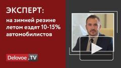 В России могут начать штрафовать за резину не по сезону