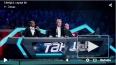 """Танцы"" на ТНТ: на съемках 20 выпуска определился ..."