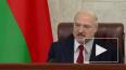 """Лукашенко попросил Россию не """"наклонять"""" Белоруссию"""