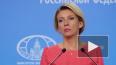 Мария Захарова ответила на слова Венедиктова о Лаврове