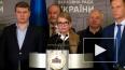 """Тимошенко назвала """"сдачей"""" Украины принятый в Раде ..."""