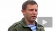В ДНР назначена новая дата выборов. Захарченко признался, ...