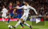 """Реал"" проиграл ""Барселоне"" в Мадриде со счетом 1:2"