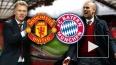 Манчестер Юнайтед - Бавария, обзор матча: голы были, ...