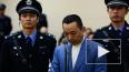 """""""Нам бы так"""": в Китае казнен основатель крупнейшей ..."""