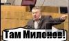 Жириновский обвинил гееборца Милонова в пропаганде гомосексуализма