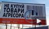 Ситуация на Украине: страна на грани банкротства бойкотирует российские товары