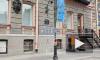Блогер Варламов собрал на ремонт парадной в Доме Бака 1,5 млн рублей