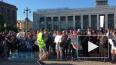 Видео: петербуржцы вышли на согласованный митинг против ...