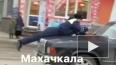 В Дагестане агрессивный водитель прокатил на капоте ...