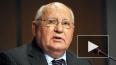 Михаил Горбачев попал в аварию в Москве