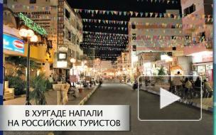В Хургаде убит турист из Петербурга, его друг избит и ограблен
