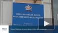 Видео: в Выборгском отделении пенсионного фонда рассказали ...