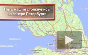 Пять машин столкнулись на севере Петербурга