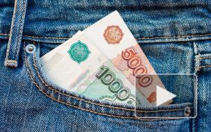 Россияне обозначили комфортный уровень доходов