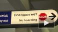 С утра в Петербурге закрывали две станции метро: из-за К...