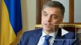 """В МИД Украины объяснили отказ от подписания """"формулы ..."""