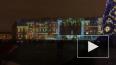 На Дворцовой площади проходит шоу световых технологий