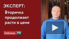 Жильё на вторичном рынке в России за год подорожало на 17%