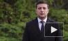 Зеленский сравнил вступление Украины в Евросоюз с вечеринкой