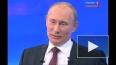 Путин по поводу мата в свой адрес: ну мы же знаем, ...