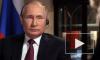 Путин: США пытаются обеспечить существование Украины за счет России