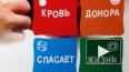 Петербургский Фонд доноров бьет тревогу: пациентам ...