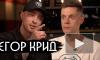 """Егор Крид выпустил клип """"Слухи"""" после интервью с Дудем"""