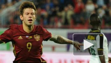 Россия переиграла Гану