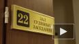 Басманный суд заочно арестовал бежавшего из России ...