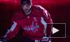 Александр Овечкин признан лучшим левым нападающим с начала эпохи расширения НХЛ