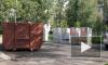 Жители Васильевского острова жалуются на заколоченные контейнеры для раздельного сбора мусора