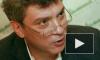 Борис Немцов извинился за мат в адрес коллег