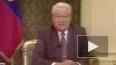 В сети появился ответ на вопрос: почему Ельцин выбрал ...
