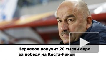 Черчесов получит 20 тысяч евро за победу сборной над Коста-Рикой