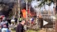 Видео: в Лисьем носу полыхали две жилых постройки ...