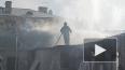 В результате пожара в ресторане Петропавловская крепость ...