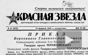"""Минобороны опубликует все выпуски """"Красной звезды"""" времен ВОВ"""