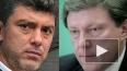 Григорий Явлинский ответил на мат Немцова