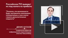Правительство готовит новое регулирование для поддержки российского ПО