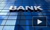 Центробанк отозвал лицензию у двух банков