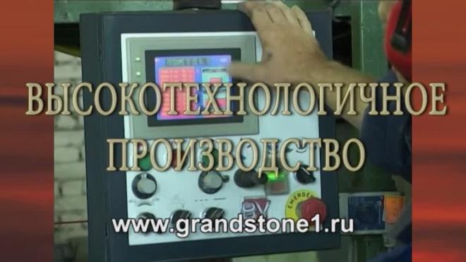 Предприятие Grand Stone