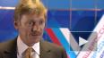Песков: Киев не выдвигал инициатив о миротворцах ООН в Д...