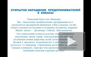 Обращение к Назарбаеву