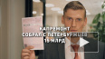 Фонд капремонта в Петербурге собрал 15,1 млрд рублей
