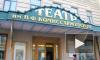 """Акция """"10-рублевых билетов"""" мотивировала тысячи Петербуржцев пойти в театр"""