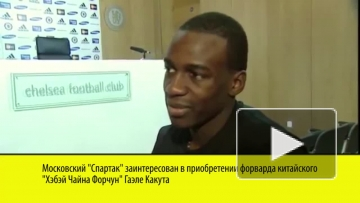 """Гаэль Какута может перейти в """"Спартак"""""""