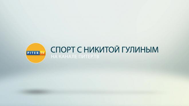 """Спорт с Никитой Гулиным: проблемы сборной и победа """"Зенита"""""""