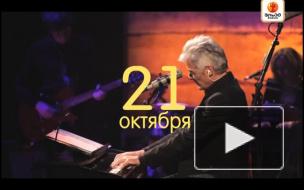 Концерт Даниэля Лавуа