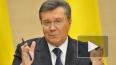 Пресс-конференция Виктора Януковича начнется в 13.00